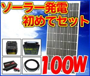 100wソーラーパネル発電はじめて自作キット (太陽光パネルチャージコントローラー、バッテリー...
