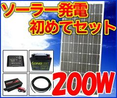 自作でソーラーパネルにチャレンジする方、必見!!送料無料でアフターサポート付き太陽光電池...