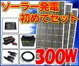 DIY用300wソーラーパネル発電はじめて自作キット太陽光パネル チャージコントローラー、バッテリー インバーター ケーブル付セットで太陽光発電 送料無料・保障付の太陽電池で簡単ソーラー発電セット P19May15