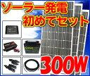 300wソーラーパネル発電はじめて自作キット (太陽光パネルチャージコントローラー、バッテリー...