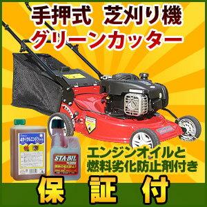 [家庭用の芝刈りに]手動式エンジン芝刈り機3.5馬力(3.5hp) グリーンカッター(Greencutter)歩行型手押し芝刈機(芝刈/草刈機/草刈り機/刈払機) 4サイクル ガソリンエンジン式 雑草や草地にも対応 刈幅460mm/刈高25mm-80mm 工具広場[送料無料/保証付き]:工具広場