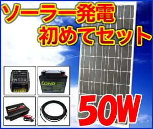 50wソーラーパネル発電はじめて自作キット (太陽光パネルチャージコントローラー、バッテリー...