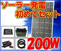 200Wソーラーパネル発電初めてセット【セット内容:200Wソーラーパネル・チャージコントローラー・バッテリー・インバーター・ソーラーケーブル】