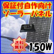 (自作で簡単)単結晶太陽光ソーラーパネル150w(12V)チャージコントローラー20AセットDIYで自宅、家庭のベランダに自家発電を設置できる太陽光パネル(太陽パネル・太陽光発電)!非常用、節電に太陽電池発電(ソーラー発電/ソーラー電池)送料無料 P19May15