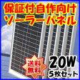 (自作で簡単)単結晶太陽光ソーラーパネル20w(12V)5枚セットDIYで自宅、家庭のベランダに自家発電を設置できる太陽光パネル(太陽パネル・太陽光発電・太陽光電池発電)!非常用、節電に太陽電池発電(ソーラー発電/ソーラー電池)送料無料 P19May15