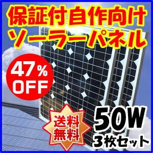 (自作で簡単ソーラー)単結晶太陽光ソーラーパネル50w(12V)(ソーラー発電/ソーラー電池/ソーラー...