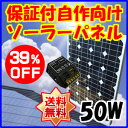 (自作で簡単)単結晶太陽光ソーラーパネル50w(12V)チャージコントローラー12Aセット(ソーラー発...