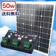 (自作で簡単)単結晶太陽光ソーラーパネル50w(12V)チャージコントローラー12AセットDIYで自宅、家庭のベランダに自家発電を設置できる太陽光パネル(太陽パネル・太陽光発電)!非常用、節電に太陽電池発電(ソーラー発電/ソーラー電池)送料無料 P19May15