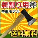 (固い薪の薪割りもラクラク)中モデル・薪割専用手斧(斧/おの/オノ/小斧・アックス)丈夫設計で...