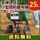 肥料 散布機 手押し式 25L 肥料や種の散布に肥料散布器(...