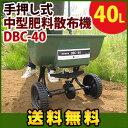 肥料 散布機 手押し式 40L 肥料や種の散布に肥料散布器(...