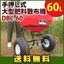 肥料 散布機 手押し式 60L 肥料や種の散布に肥料散布器(...