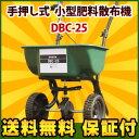 肥料散布機 小型 25L DBC-25(小型肥料播き機)【肥料や種の散布に】(肥料散布器 肥料まき機 ブロードキャスター)肥料散布や芝生の種まき 融雪剤 塩カルのブロキャス散布に送料無料 保証付き