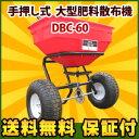 肥料散布機 大型 60L DBC-60(大型肥料播き機)【肥料や種の散布に】(肥料散布器 肥料まき機 ブロードキャスター)肥料散布や芝生の種まき 融雪剤 塩カルのブロキャス散布に送料無料 保証付き