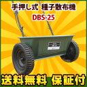 種子散布機 25L DBS-25(小型種子播き機)【肥料や種の散布に】(肥料散布器 肥料まき機 ブロードキャスター)肥料散布や芝生の種まき 融雪剤 塩カルのブロキャス散布に送料無料 保証付き