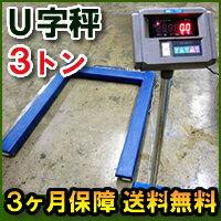 [フレコン、パレットに最適]大型低床U字型 フロアスケール3トン(3t)  デジタル表記のフロアースケールで防水・防塵仕様のU型パレット スケールピットレスの U字フロア はかり(ハカリ/秤/計り/量り/測り) [送料無料/保証付き]:工具広場