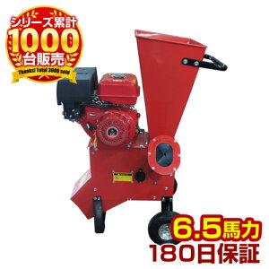 【送料無料】6.5馬力ガソリンエンジン式 粉砕機(ウッドチッパー/ガーデンシュレッダー/チッパーシュレッダー/粉砕器/油圧 式/ガソリン 式/エンジン/強力/パワフル)竹 枝 材木(木材)を
