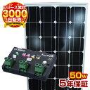 【送料無料】太陽光ソーラーパネル50w チャージコントローラー10Aセット 単結晶 太陽電池発電 ソ ...