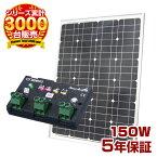 (自作で簡単)単結晶太陽光ソーラーパネル150w(12V)チャージコントローラー10AセットDIYで自宅、家庭のベランダに自家発電を設置できる太陽光パネル(太陽パネル・太陽光発電)!非常用、節電に太陽電池発電(ソーラー発電/ソーラー電池)送料無料