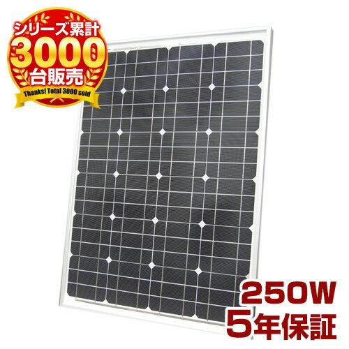 (自作で簡単ソーラー)単結晶太陽光ソーラーパネル250wDIYで自宅、家庭のベランダに自家発電を設置できる太陽光パネル(太陽パネル・太陽光発電・太陽光電池発電)!非常用、節電に太陽電池発電(ソーラー発電/ソーラー電池/ソーラー発電機)送料無料