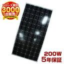 【送料無料】ソーラーパネル ソーラー発電 太陽光発電 ソーラー発電機 太陽 発電パネル 発電機 独立発電 家庭用蓄電池