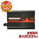 [ソーラーパネル、ソーラー発電、太陽光発電にぴったり!] 正弦波インバーター定格1000W(最大20