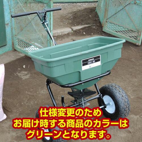 肥料散布機大型60LDBC-60(大型肥料播き機)【肥料や種の散布に】(肥料散布器肥料まき機ブロードキャスター)肥料散布や芝生の種まき融雪剤塩カルのブロキャス散布に送料無料保証付き