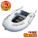 インフレータブルボート 一人 で 持ち運び 可能な 超コンパクト モデル 超小型 DL-B240 重量 わずか 30 kg ボート釣り を 始めたい方 に お勧め ゴムボート 釣り 5馬力対応 許容