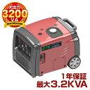 メーカー希望小売価格はメーカーカタログに基づいて掲載しています インバーター発電機 (業務用/店舗用発電機)ETG-2800iの解説 最大3200va(3.2kva)、定格2800vaの正弦波インバーター発電機です。 特徴は ・日本設計でとにかく「壊れにくい」 ・使用機器を選ばない「ハイパワー」 ・小学生でも始動できる「簡単操作」 ・周囲に迷惑が無い「超低騒音」 防音(消音)仕様のポータブル発電機。 点検・始動確認済みでスタッフが作成した日本語のマニュアルも無料で同梱させて頂いております。 只今、安心の1年保証もお付けしております。 このスペックでこの価格は新品なのに中古並みのお求めやすさです。 ※品質もばっちりです! インバーター発電機(業務用/店舗用発電機)ETG-2800iの詳細 ・区分:正弦波インバーター発電器(歪み率3%以下) ・仕様:低振動 防音モデル ・電力:100V 50/60Hz ・出力:最大3200Va(3.2kva)/定格2800va ・付属:プラグレンチ、バッテリーチャージケーブル、 プラスドライバー、ユーザズマニュアル、オイルボトル ・用途:レジャー アウトドア イベント     非常用(防災/地震) 自家発電 ・種別:ポータブル発電機 業務用発電機 店舗用発電機 防音(消音)インバーター発電器 エンジン 発電機 ・使用機器を選ばない「ハイパワー」 ・小学生でも始動できる「簡単操作」 ・周囲に迷惑が無い「超低騒音」 防音(消音)仕様のポータブル発電機。 点検・始動確認済みでスタッフが作成した日本語のマニュアルも無料で同梱させて頂いております。 只今、安心の1年保証もお付けしております。 このスペックでこの価格は新品なのに中古並みのお求めやすさです。 ※品質もばっちりです! >お部屋でも外でも使える軽量ポータブル電源はこちら機種名 インバーター発電機ETG-900i インバーター発電機ETG-1600 インバーター発電機ETG-2800 タイプ区分 正弦波インバーター発電機(100V 50/60Hz) 定格出力 900VA 1600VA 2800VA 最大出力 1000VA 2000VA 3200VA 連続使用時間 約5時間 約3時間半 約3時間 燃料タンク容量 3.6L 3.4L 5.8L 波形歪み率 3%以下 3%以下 3%以下 長さ×幅×高さ (mm) 450×240×380mm 510×280×455mm 580×425×440mm 本体重量 14Kg 21Kg 42Kg