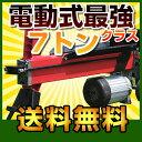 [強力電動でスイスイ薪割り] 7トン電動油圧式の薪割り機 L...