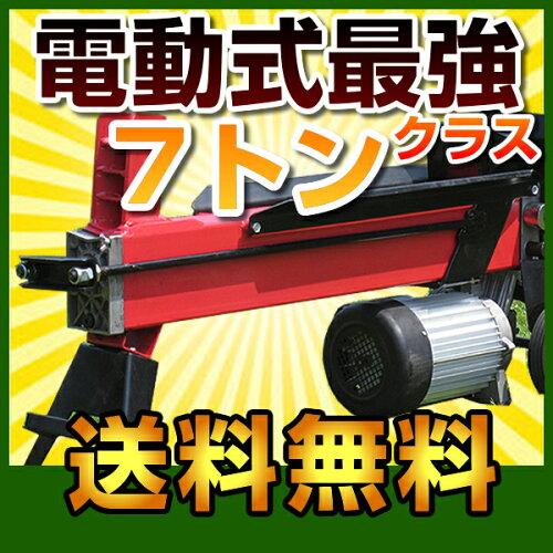 [強力電動でスイスイ薪割り] 7トン電動油圧式の薪割り機 LS-7t(小型家庭用7t) (薪割機/まき割り機...