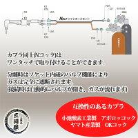 日酸TANAKA自動開閉弁付流体継ぎ手NコックP2T酸素用吹管(切断器・溶接器)取付【あす楽】