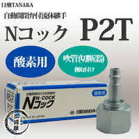 日酸TANAKA自動開閉弁付流体継ぎ手NコックP2T酸素用吹管(切断器・溶接器)取付