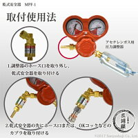 ヤマト産業乾式安全器(逆火防止器)マグプッシュ(アセチレン用)MPF-1【トラスコ298-5586】【あす楽】【送料無料】