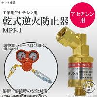 ヤマト産業乾式安全器(逆火防止器)マグプッシュ(アセチレン用)MPF-1【トラスコ298-5586】