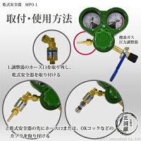 ヤマト産業乾式安全器(逆火防止器)マグプッシュ(酸素用)MPO-1仕様