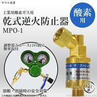 ヤマト産業乾式安全器(逆火防止器)マグプッシュ(酸素用)MPO-1【トラスコ品番:298-5608】