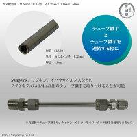 高圧ガス配管用ステンレス管SUS304TPS-BA管φ6.35mm(1/4インチ)直管約50mm詳細