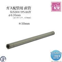 高圧ガス配管用ステンレス管SUS304TPS-BA管φ6.35mm(1/4インチ)直管約50mm