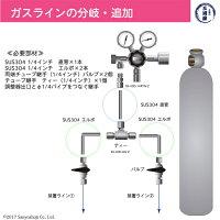 高圧ガス配管用ステンレス管SUS304TPS-BA管φ6.35mm(1/4インチ)直管約50mm使用例1