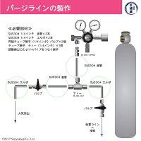 高圧ガス配管用ステンレス管SUS304TPS-BA管φ6.35mm(1/4インチ)直管約50mm使用例2