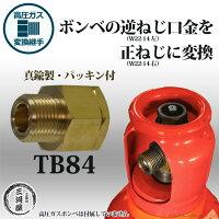 高圧ガス容器口金変換継手TB84(TB-84)真鍮製逆ねじを正ねじに変換W22-14(左)→W22-14(右)