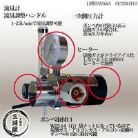 日酸TANAKACO2、Ar、MAG溶接用流量計・ヒーター付き調整器AU25B-H12