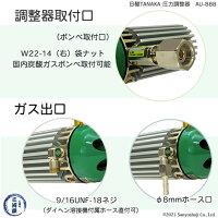 炭酸・MAGガス用フィン付き圧力調整器AU-888電源不要【日酸TANAKA製】【送料無料】