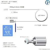 日酸TANAKA高圧ガス用連結管CT-S-B1P2-1-1000寸法図