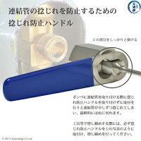 日酸TANAKA高圧ガス用連結管CT-S-B2B1-4-1000集合装置向け捻じれ防止ハンドル