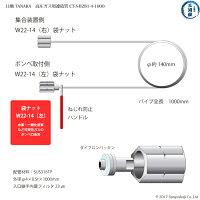 日酸TANAKA高圧ガス用連結管CT-S-B2B1-4-1000集合装置向け寸法