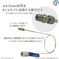 日酸TANAKA高圧ガス用連結管CT-S-B1P2-1-1000付属の変換継手について