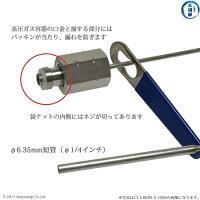 日酸TANAKA高圧ガス用連結管CT-S-B1P2-1-1000両端拡大写真