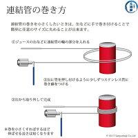日酸TANAKA高圧ガス用連結管CT-S-B1P2-1-1000巻き方